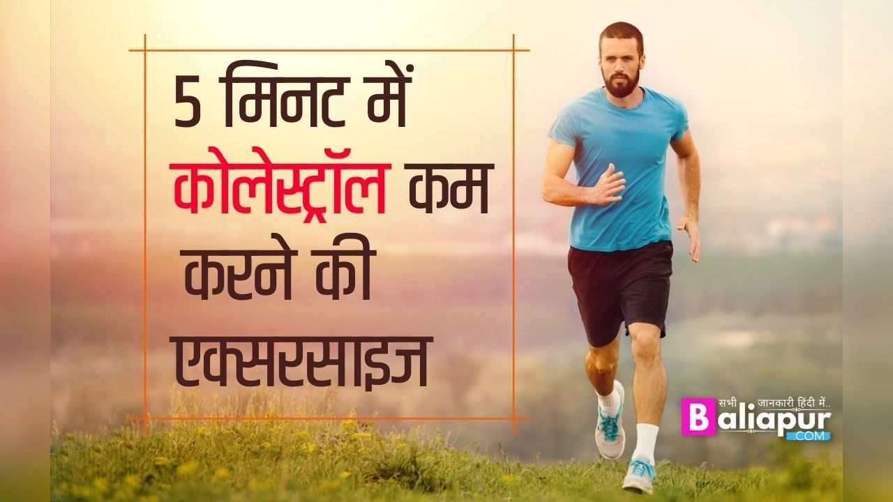 सबसे आसान उपाय 5 मिनट में कोलेस्ट्रॉल कम करने की एक्सरसाइज
